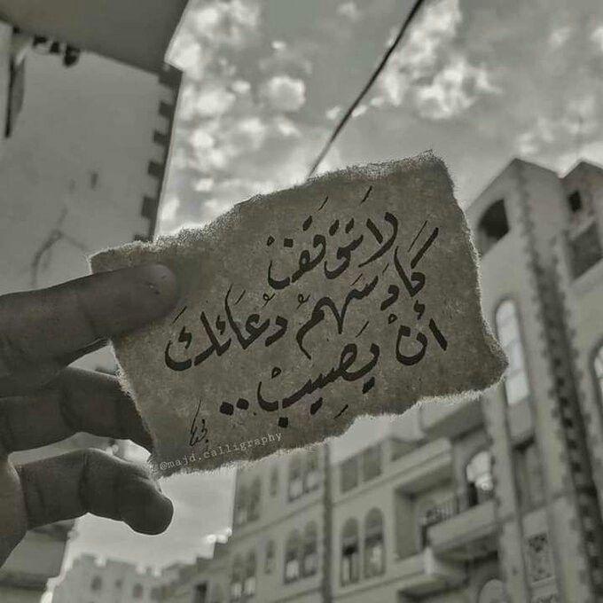 لا تتوقف كاد سهم دعائك أن يصيب Beautiful Arabic Words Photo Quotes Islamic Quotes