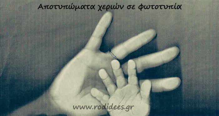Αποτυπώματα χεριών σε φωτοτυπία!!!