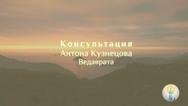 Видео - что такое консультация Антона Кузнецова, чем она Вам поможет.