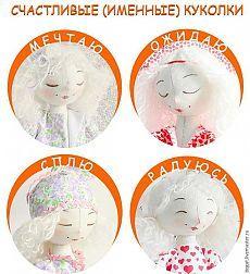 сообщение lorine : Рисуем счастливые лица текстильным куколкам (14:51 07-11-2015) [4742926/376180186] - irina-lena@inbox.ru - Почта Mail.Ru