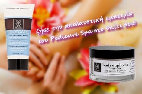"""Τώρα μπορείτε κι εσείς να βιώσετε την απολαυστική εμπειρία του Pedicure Spa στο σπίτι σας, λαμβάνοντας μέρος στο Διαγωνισμό του mybest.gr, με δώρο 2 μοναδικά προϊόντα Apivita!  Το Scurb """"Euphoria"""" της APIVITA και  Την ενυδατική κρέμα φροντίδας για τα πόδια """"Footcare Cracked Heel Cream"""" της APIVITA.  Διεκδικείστε τα!!!!"""