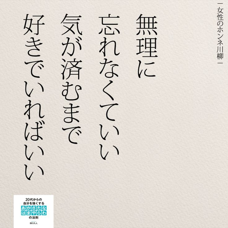 気が済むまで好きでいればいい | 女性のホンネ川柳 オフィシャルブログ「キミのままでいい」Powered by Ameba