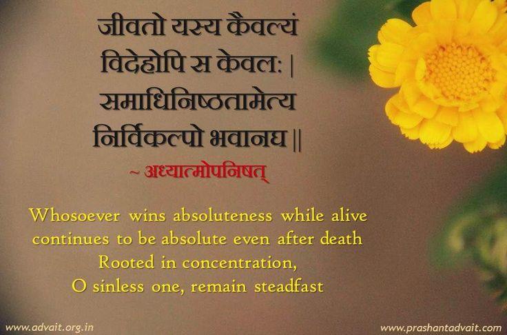 जीवतो यस्य कैवल्यं विदेहोपि स केवल:| समाधिनिष्ठतामेत्य निर्विकल्पो भवानघ || ~ अध्यात्मोपनिषत् #ShriPrashant #Advait #devotion #meditation #absolute #death Read at:- prashantadvait.com Watch at:- www.youtube.com/c/ShriPrashant Website:- www.advait.org.in Facebook:- www.facebook.com/prashant.advait LinkedIn:- www.linkedin.com/in/prashantadvait Twitter:- https://twitter.com/Prashant_Advait