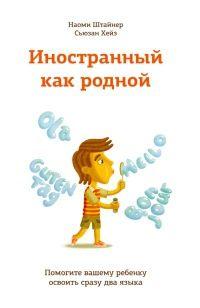 Книга Иностранный как родной. Помогите вашему ребенку освоить сразу два языка