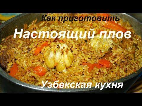 Как приготовить настоящий плов.Узбекская кухня. - YouTube