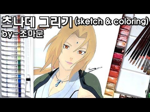 나루토's 츠나데 그림 그리기 | Chenade Drawing - 미대생 조마문 ( Drawing Naruto character sketch colring ナルトを描くこと ) - YouTube