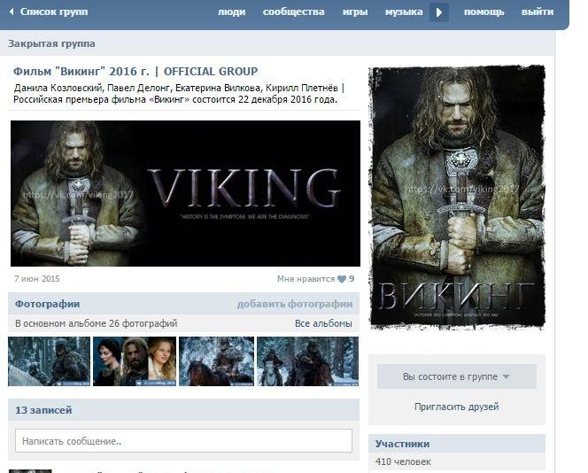 В Литве фильм Викинг назвали