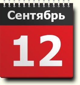 12 сентября: знак зодиака, праздники, приметы, традиции, православный календарь, именинники, цветочный гороскоп, астрологический календарь, события, родились и умерли - http://to-name.ru/primeti/09/12.htm