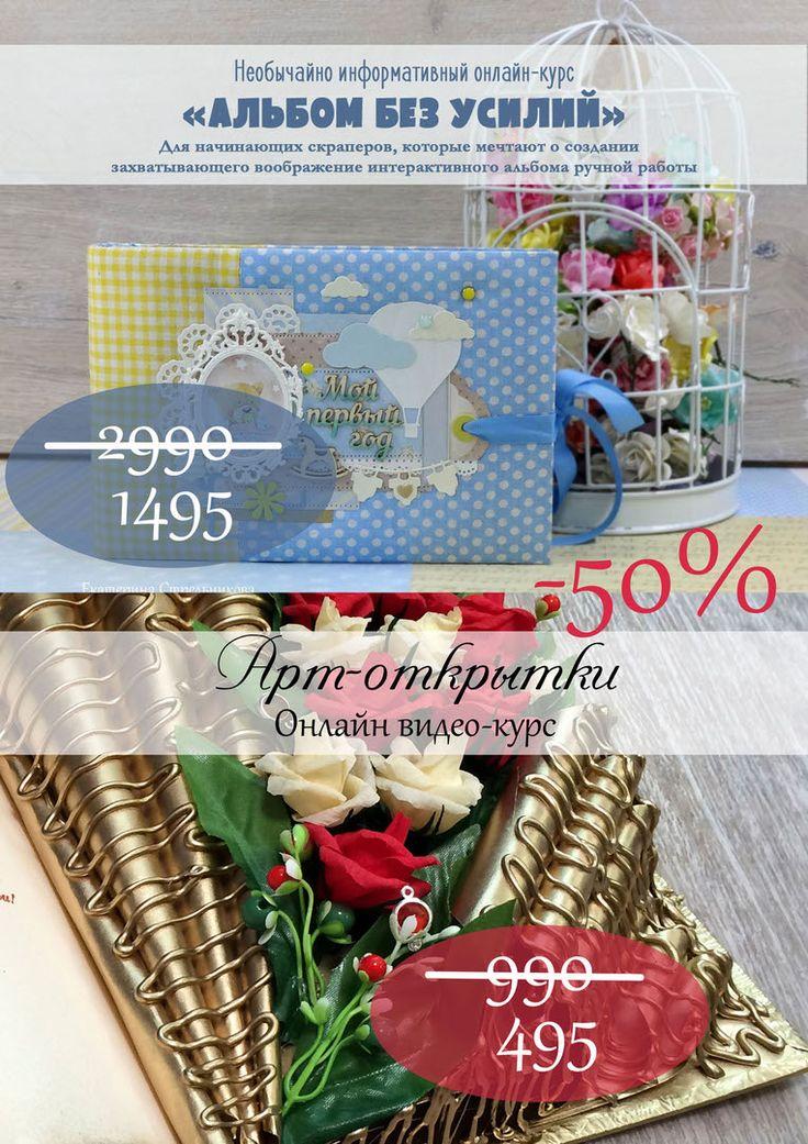 Черная пятница? Нет не слышала)))🙈 Грандиозная 50% распродажа онлайн-курсов до 27 ноября включительно!!! Для заказа пишите в лс/директ/viber/whatsApp