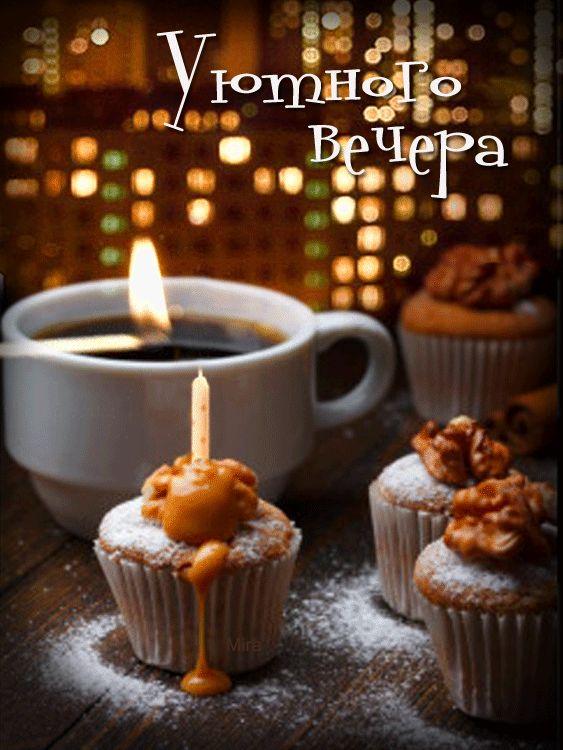 cupcake, gif animated, gif animation, mira, photo animated, анимация, блеск, гифки, красивые фото с кофе, надпись, пожелание, свеча, теплого вечера, чай