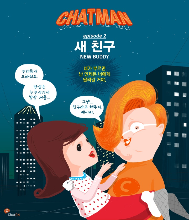"[ChatMAN episode2]  ChatMAN came to us like lightning!   Our buddy ChatMAN saves a girl from danger and escorts her gently!   ""May I see you again, ChatMAN?"" [챗맨 에피소드2]  번개처럼 나타난 히어로, 챗맨!   위험에 빠진 여성을 구해 부드럽게 에스코트하는 우리의 친구!   ""또 만날 수 있을까요, 챗맨?"""