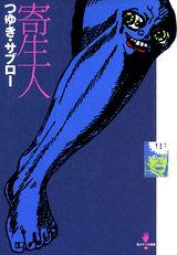 つゆき・サブロー『寄生人』 なぜかソク読みは太田出版に強い。水木タッチとロリコン趣味が光る異色作。 http://sokuyomi.jp/product/kiseizin_001/CO/1/