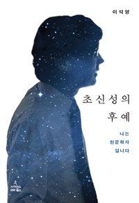 초신성의 후예/이석영 - KOR 523.1 YI [Oct 2014]