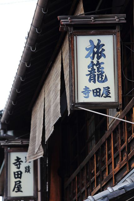 Traditional Inn ---TERADAYA ryokan,Fushimi,Kyoto. #japan #Kyoto #travel