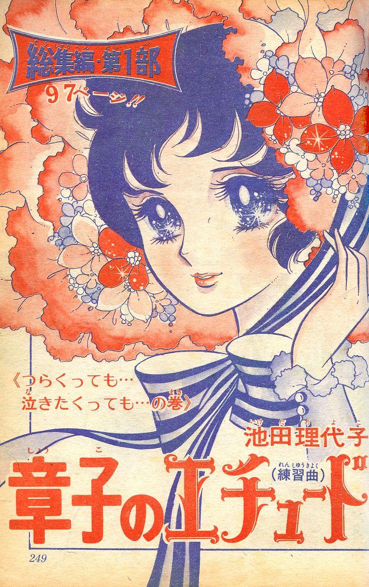 Riyoko Ikeda from Margaret 1972