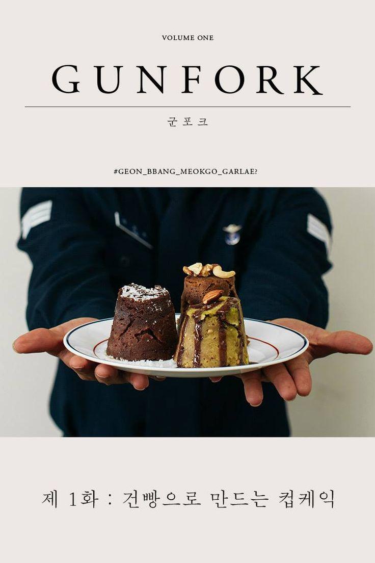 GUNFORK가 알려주는 공군 요리 세계! #1. 건빵컵케익. #KINFOLK #건빵 #허세