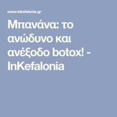 Μπανάνα: το ανώδυνο και ανέξοδο botox! - InKefalonia