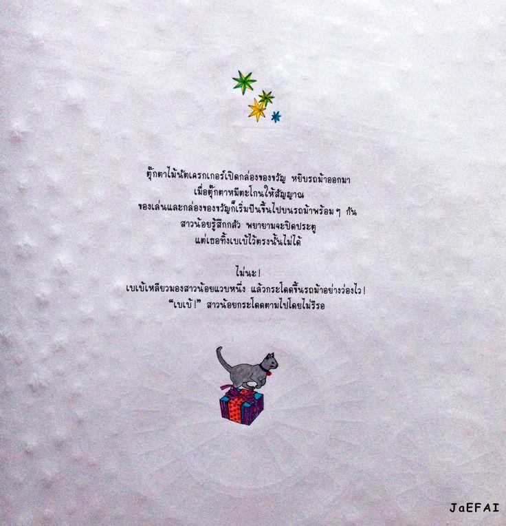 The Present7/1 Thai Version (Daria Song) (Raffine Marco 7100/72PC) #06Nov2016 #JaEFAI #ThePresent #DariaSong #ThaiVersion #RaffineMarcoFineArt7100 #MarcoMetallic5101 #DerwentInktense2301843 #MonamiPlusPen3000 #BabiMildOil #Vaseline #Staedtler #KUM #Prismacolor #Koi #FaberCastell #Drawing #Painting #ColoringBook #Blender #Pen #Pencil #Eraser #Ruler #Stumps #PaintBrush #WaterBrush #Sharpener #Cutter #PencilLead #Pattern #송지혜작가 #daria486