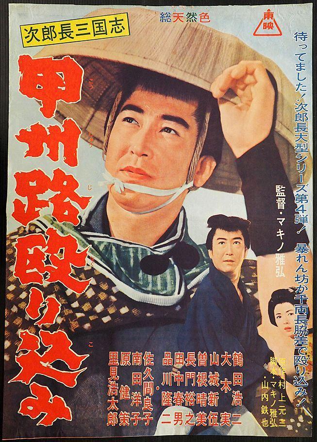 顔役 (1965年の映画)