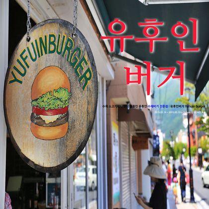 유후인 맛집 : 유후인 버거 수제패티의 맛이 일품 : 네이버 블로그
