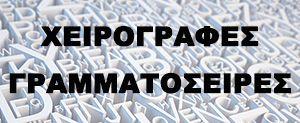 Ελληνικά animated gifs - egrafi sto site