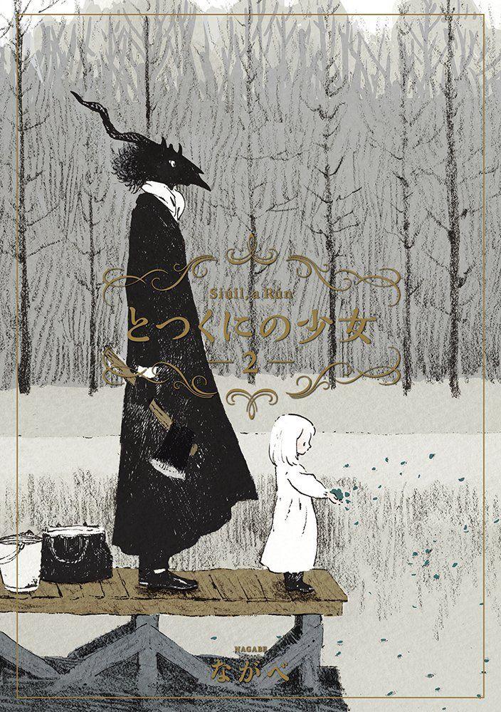 とつくにの少女 2 (BLADE COMICS) | ながべ | 本 | Amazon.co.jp