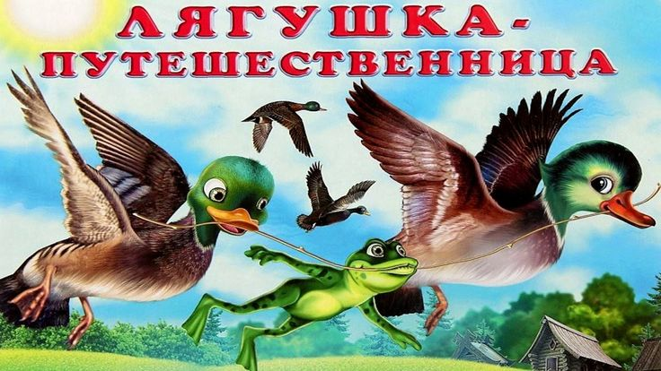 Сказка Лягушка - путешественница - детская сказка Гаршина о приключениях лягушки-квакушки, вздумавшей однажды отправиться вместе с утками на прекрасный юг. Утки несли её на прутике, но лягушка квакнула и упала вниз, по счастливому случаю попав не на дорогу, а в болото. Там она стала рассказывать другим квакушкам всякие небылицы. https://youtu.be/ZlbDmvZnvt8 Дорогие мамы и папы, бабушки и дедушки, здесь вы найдете только самые добрые и веселые аудиосказки, поучительные басни и рассказы…