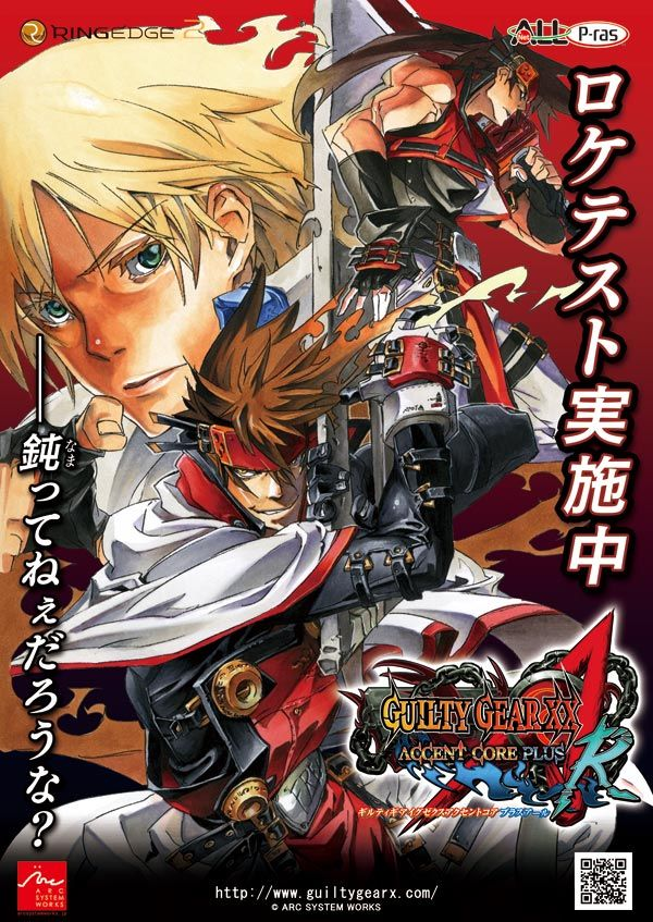 Guilty Gear XX Accent Core Plus R location tests begin this weekend