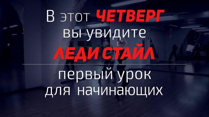 УРОКИ ТАНЦЕВ Леди Стайл Тизер #1