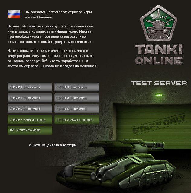 Tanki Onlajn Testovyj Server 2 Igrat Bez Registracii Sports Index Casino