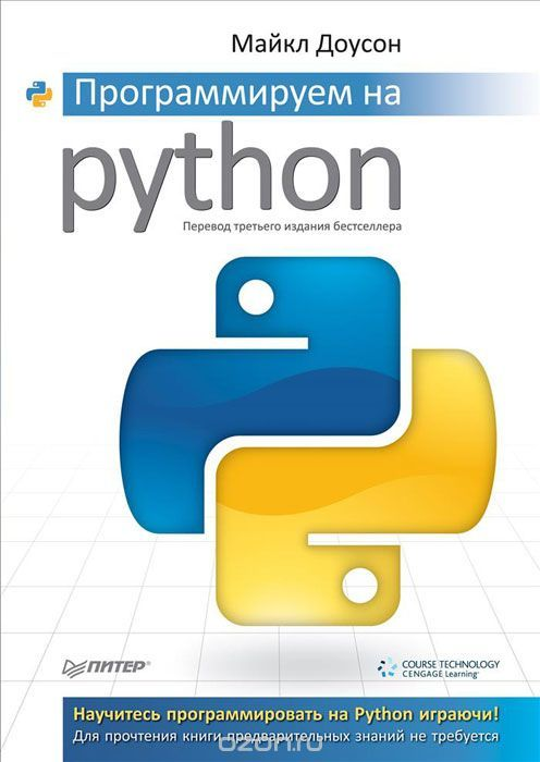 «Программируем на Python» Майкл Доусон