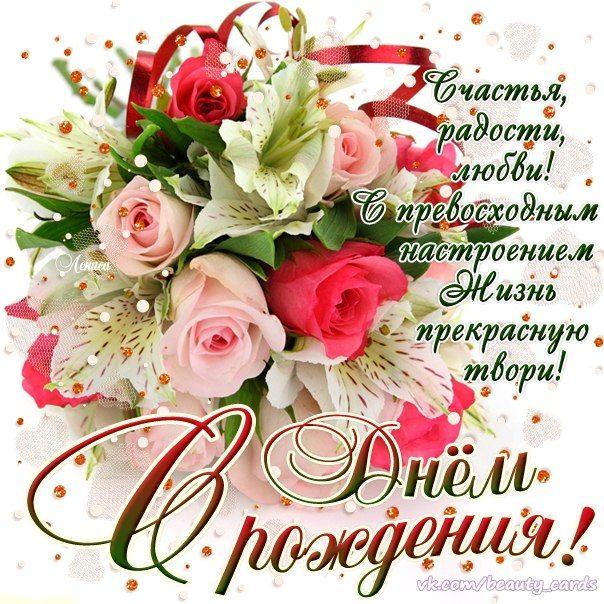 Поздравления красивой женщине красивые цветы в день рождения
