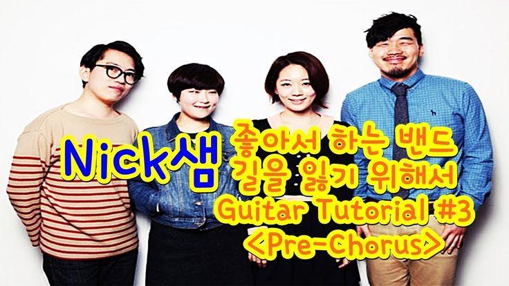 [Nick샘] 좋아서 하는 밴드_길을 잃기 위해서(Guitar Tutorial #3) Chorus Part