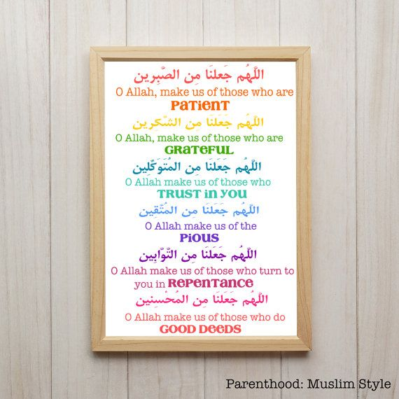 Du'aa for good characteristics in Islam poster available via Etsy