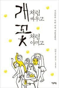 [개처럼싸우고 꽃처럼아끼고(东霓)] - Aug 1st week