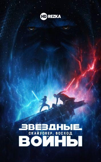 Смотреть фильм Звёздные Войны: Скайуокер. Восход онлайн ...