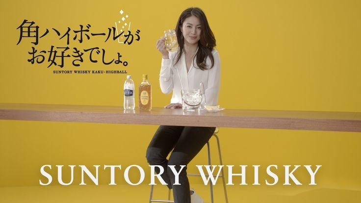 井川遥 サントリーウイスキー角瓶『つくりかた』篇 60秒 角ハイボール