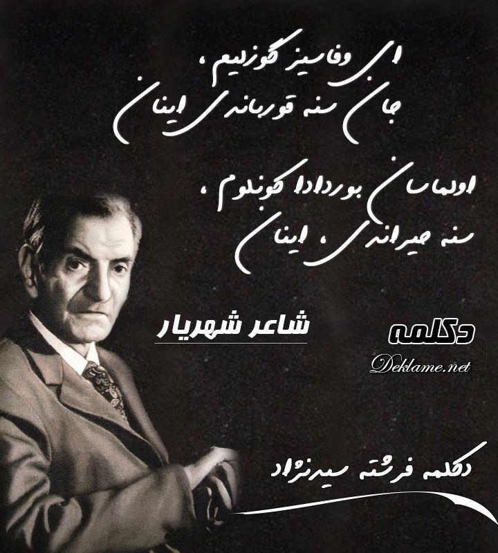 دلدادگی ترکی شاعر شهریار دکلمه ترکی فرشته سیدنژاد Islamic Pictures Movie Posters Pictures