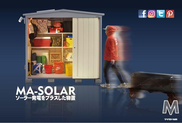 【NEW】ソーラー発電をプラスした物置 マツモト物置 MA-SOLAR 新発売  《WEBSITE》 http://www.matsumoto-monooki.jp/ 物置の内側・外側にセンサーライトが標準装備なので 人を感知して自動で点灯・消灯。夜間の荷物の出し入れや 防犯対策にも最適です。 また震災などで電気が使えない事態荷なっても 外部コンセントがある為、電源の確保が出来ます。  今までには無い、新しい防災物置としてもご使用頂けます。  いままでなかったあたらしい物置が MA-SOLARです(7月1日 発売)。 オドロキ モノオキ マツモト物置☻ #物置 #防災物置 #マツモト物置 #ソーラー #おしゃれ物置 #デザイン物置
