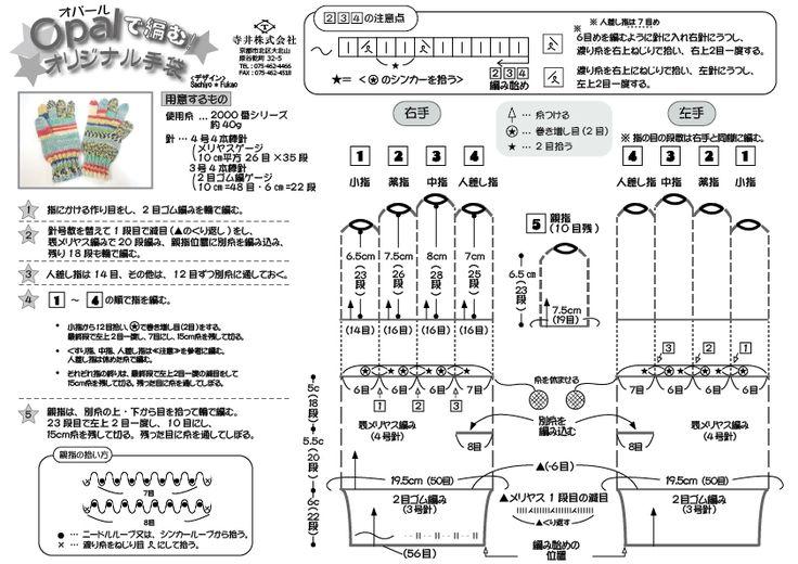 【無料編み図】Opal (オパール)で編む 5本指の手袋 の編み図 | 寺井株式会社