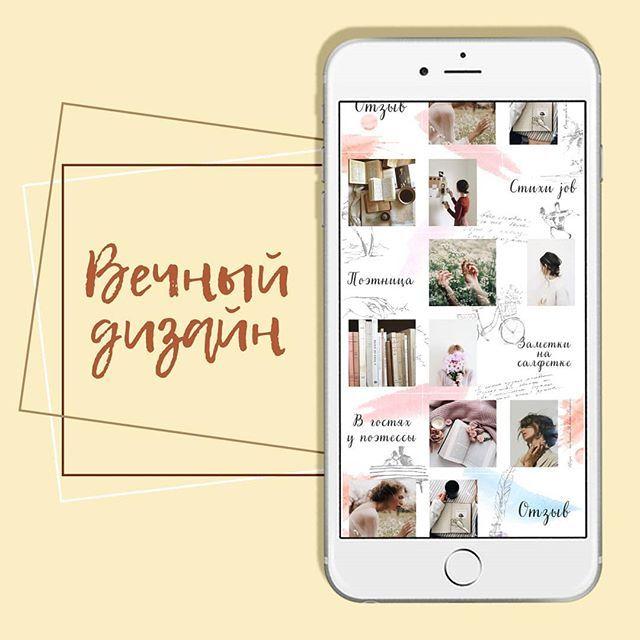 Oformlenie Lenty Profilya Instagram Instastil Krasivyj Profil Stilnaya Lenta Insta Oformlenie Akkaunta V Instagram Instadizajn I Electronic Products Phone Jot