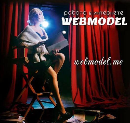 Работа в интернете для роскошных http://webmodel.me/