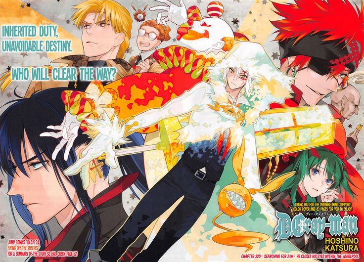 Scan D Gray Man 220 VF page 1