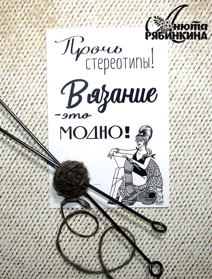 Картинки с надписью вязание на заказ