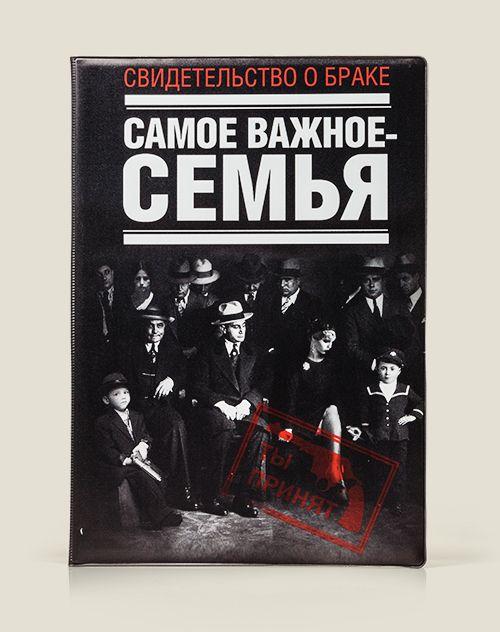 обложка на Свидетельство о браке Карлеоне, купить в интернет магазине в Москве, оригинальные и необычные подарки