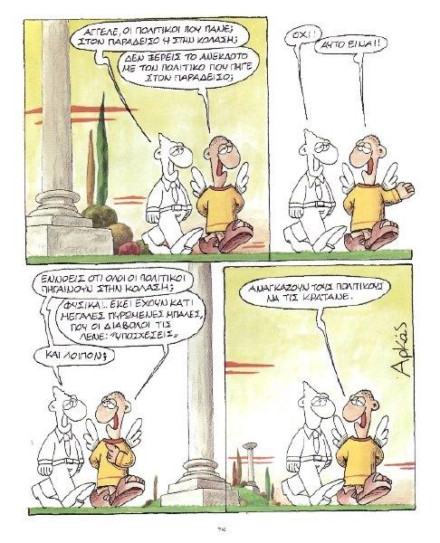 greek cartoon by arkas
