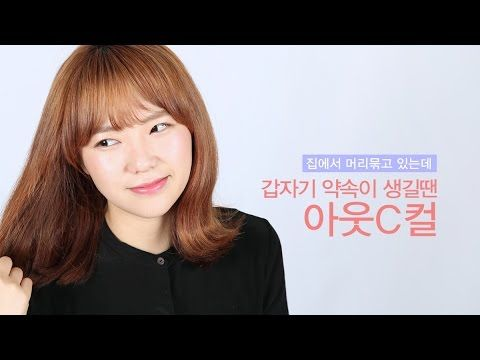 C curl tutorial [SELF HAIR] -[셀프헤어] 아웃컬 만들기, 머리안감았을때 유용!