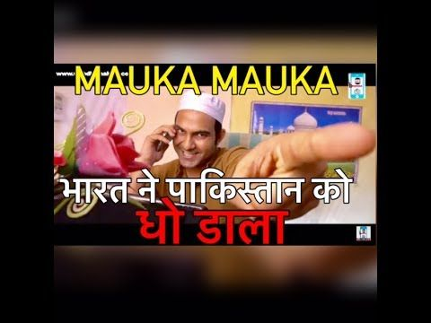 भारत ने पाकिस्तान को धो डाला   Mauka Mauka   India vs Pakistan Champions...