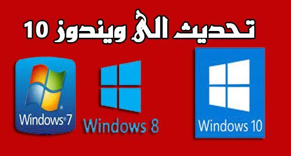 ترقية و تحديث ويندوز 7 أو 8 إلى ويندوز 10 في بنقرة واحدة بدون فورمات Gaming Logos Logos