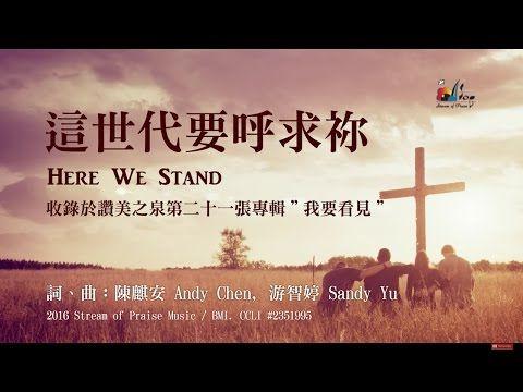 這世代要呼求禰 Here We Stand 敬拜MV - 讚美之泉敬拜讚美專輯(21) 我要看見 - YouTube | Praise music, Praise, Music